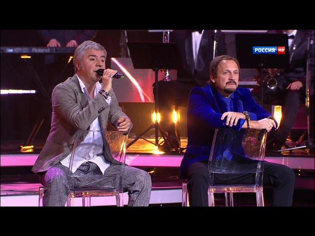 Стас Михайлов и Сосо Павлиашвили - Пой со мной (Небо на ладони. Концерт С. Павлиашвили) HD