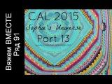 Плед крючком. Описание вязания. Sophie Universe. Часть 13. Ряд 91. Мандала, цветы, мотивы крючком