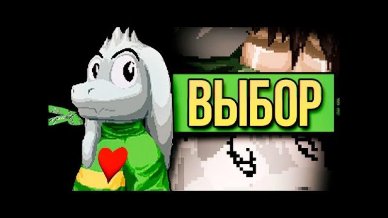 Undertale Анимация - Выбор   A Dreemurr Reborn Sprite Animation - The Choice (Русская Озвучка)