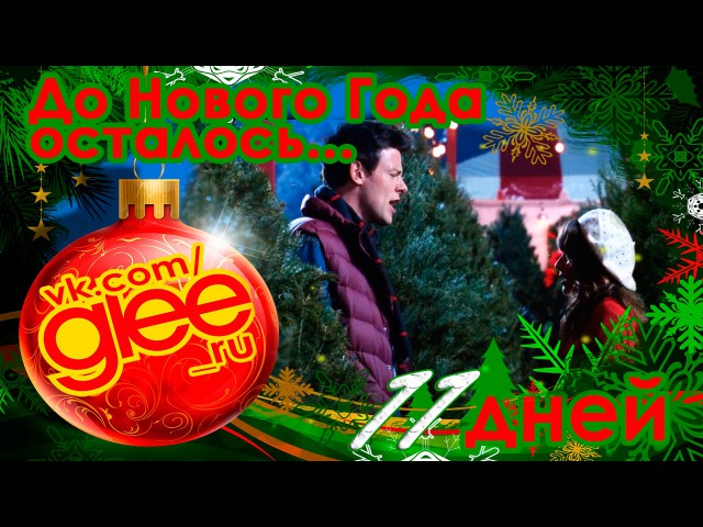 Glee Cast - Last Christmas