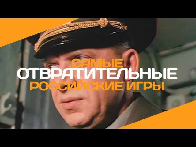 Это вам не это! 10 самых отвратительных российских игр