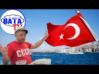 Как Россия снова в Турции отдыхает
