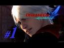 Devil May Cry 4 Special Edition Прохождение NERO {часть 1}