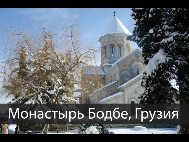 Монастырь Бодбе, Грузия / Монастырь Святой Нино