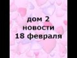 Дом-2 Последние Новости на 18 февраля Раньше Эфиров (18.02.2016)