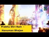 Prabhu Shri Ram - Hanuman Bhajan