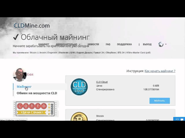 CLDMine онлайн платформа Облачного майнинга Ответы на вопросы