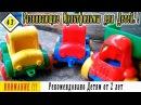 ✔ Видео и мультики про машинки . Развивающие видео для детей от 3 лет. №43 ✔