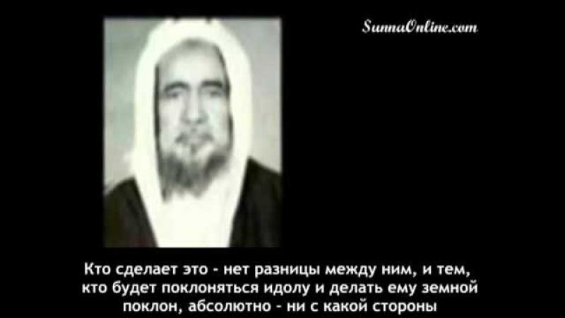 Кто правит по законам тагута Шейх Мухаммад Аль Амин Аш Шанкъити