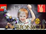 Аналог LEGO BIONICLE Onua Master of Earth 70789, КИТАЙСКИЙ Бионикл Онуа Повелитель Земли