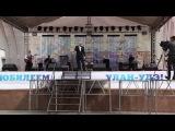 Выступление Артура Ермака на 350 -летнем юбилее г. Улан -Удэ (02.09.2016 г.)