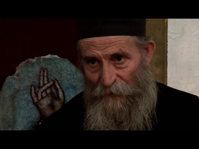 Паисий Святогорец Синайский отшельник фильм 3