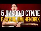 5 простых рок ликов в стиле Джими Хендрикса - Уроки игры на гитаре Первый Лад