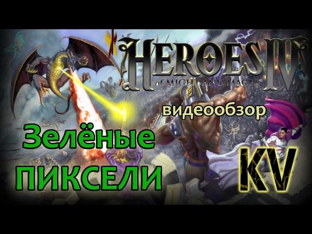 Зелёные Пиксели Герои Меча и Магии 4, обзор