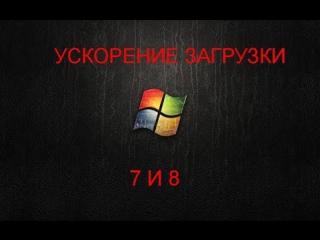 Скрипт для ускорения загрузки windows 7 и 8