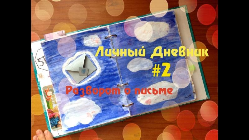ЛД 2 || Идея для личного дневника...
