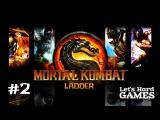 Лестница Mortal Kombat 9: Komplete Edition #2 [Ladder Expert][PC] Убил Шао-Кана апперкотами!