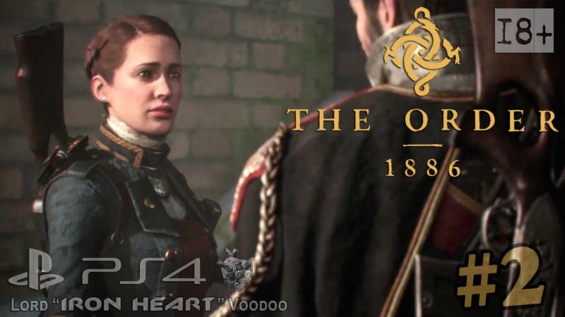 Прохождение The Order 1886 (Орден 1886) Глава 1 Ты Рыцарь навсегда | Часть 2 ► Walkthrough PS4