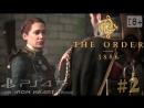 Прохождение The Order: 1886 (Орден 1886) Глава 1: Ты Рыцарь навсегда | Часть 2 ► Walkthrough PS4