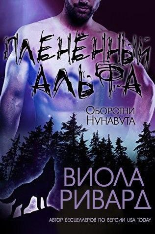 Плененный Альфа (Оборотни Нунавута) - Виола Ривард
