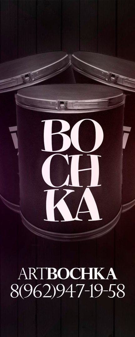Афиша Воскресенск ART-BOCHKA 8-962-947-19-58