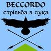 [Beccordo] Стрельба из лука Киев