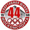 Спортивная школа олимпийского резерва 44