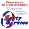 Serty Service. Компьютерная помощь онлайн.