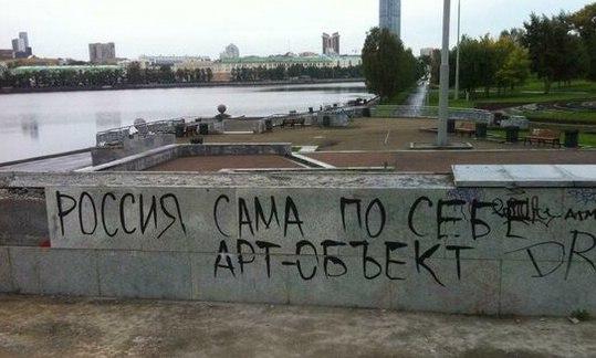 россия арт-объект