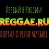 Reggae.ru
