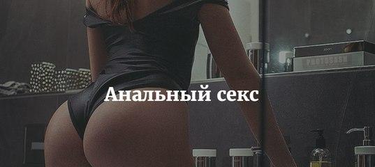 рассказы об анальном сексе № 77594 загрузить