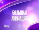 Анонс мультфильма Атлантида: Затерянный мир (Канал Disney, 12.12.2014)