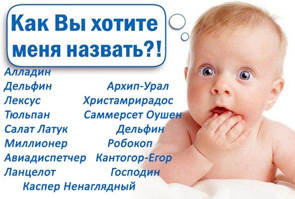 возраст необычные русские имена мужские тема