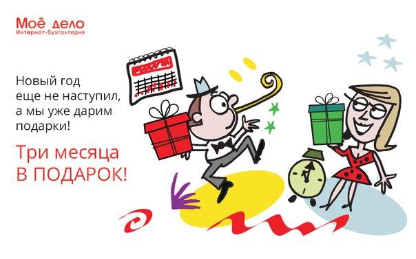 Новый год еще не наступил, а мы уже дарим подарки.