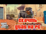 Gta 5 Pc How To Download