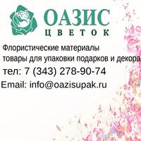 Цветы оазис екатеринбург официальный сайт