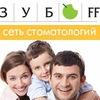 Сеть стоматологий ЗубоFF, Красноярск