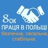 8ok - Робота в Польщі