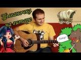 Как сыграть на гитаре цыганочку (Легко!)