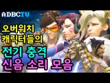 OVERWATCH Collection of groans from electrical attacks 오버워치 신음소리 모음 :라마의 겜.영.제 #3