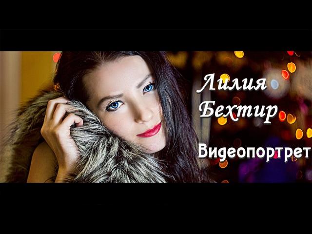 Лилия Бехтир. Видеопортрет (by vitalis_prod)