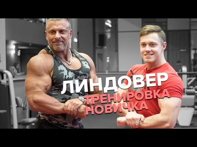 Станислав Линдовер и Владимир Сучков расскажет и покажет какой выбрать способ тренировки, первые упражнения для новичка или для тех у кого был большой перерыв в тренировках, а так же покажет технику выполнения упражнений.