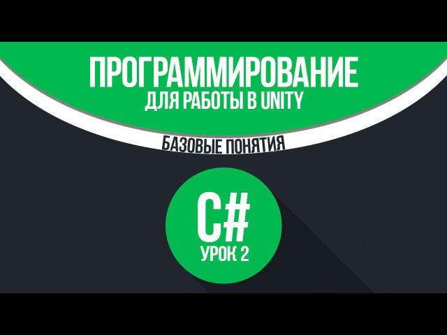 [C] (C sharp для Unity) | 2 - Базовые понятия