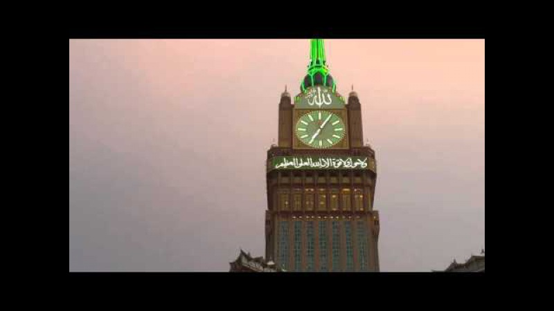 азан на вечернюю молитву в Мекке мечеть аль-Харам 28.07.2014