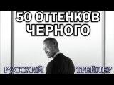 50 оттенков черного / Fifty Shades of Black (2016) Русский Трейлер HD