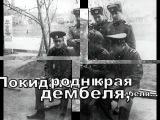Фильм 1. НАЧАЛО СЛУЖБЫ  Воронеж 76-78 28683 2 рота