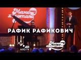 Рафик Рафикович. С днем Святого Валентина Мамахохотала-шоу НЛО TV
