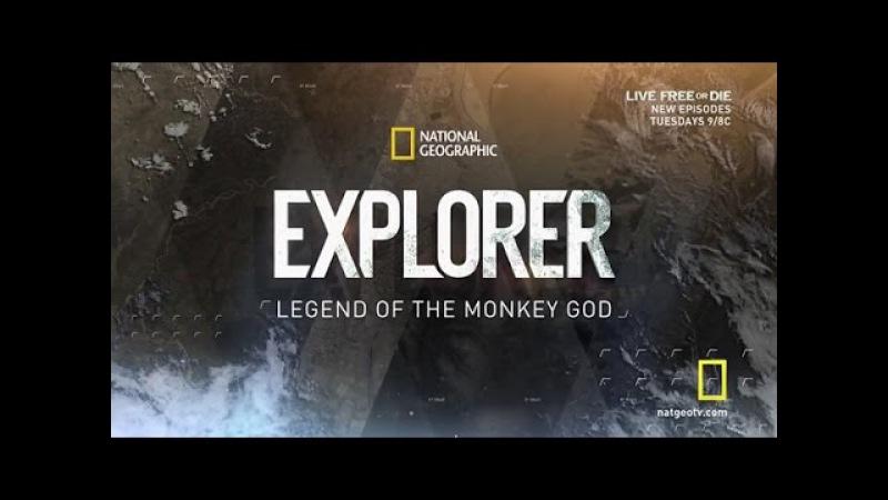 NG: Проклятие затерянного города: Легенда о короле обезьян (2015)
