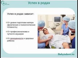 Права беременной на родах