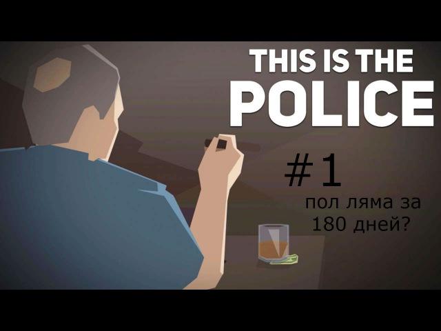 полмилиона за 180 дней this is police 1